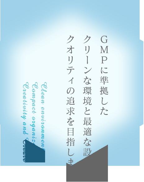 GMPに準拠したクリーンな環境と最適な設備クオリティの追求を目指します。